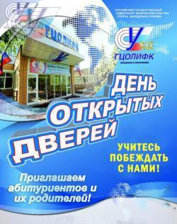 День открытых дверей в ГЦОЛИФК