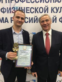 25-летие профсоюза работников физической культуры, спорта и туризма РФ